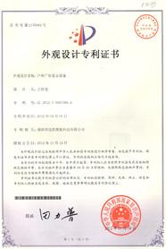 迅豹外观设计专利证书