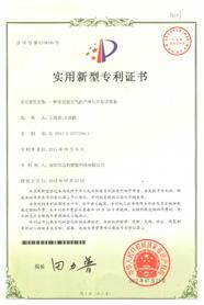 迅豹实用新型专利证书