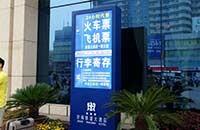 济南铁道大酒店牵手迅豹立式广告机