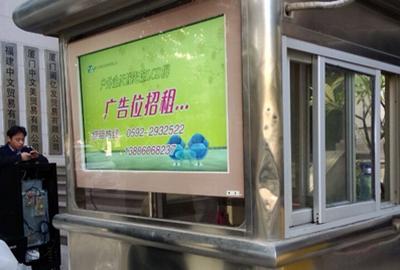 55寸户外广告机用于厦门岗亭项目
