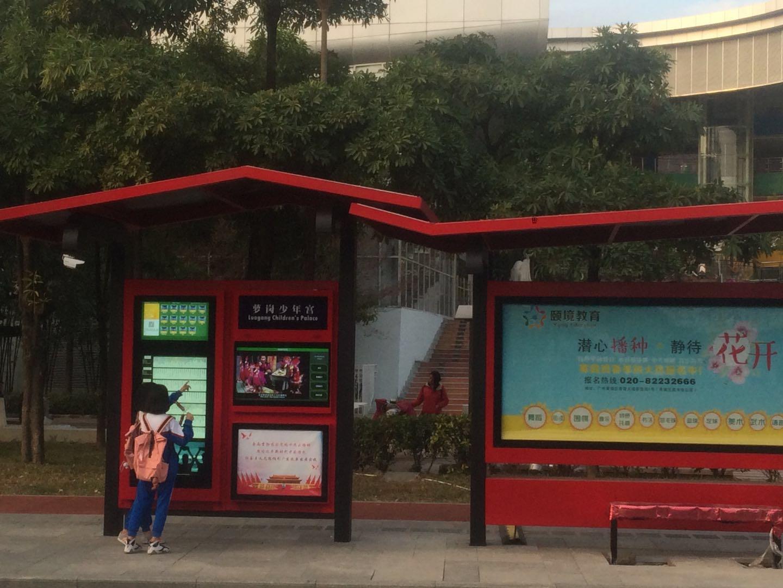 55+32智能公交站