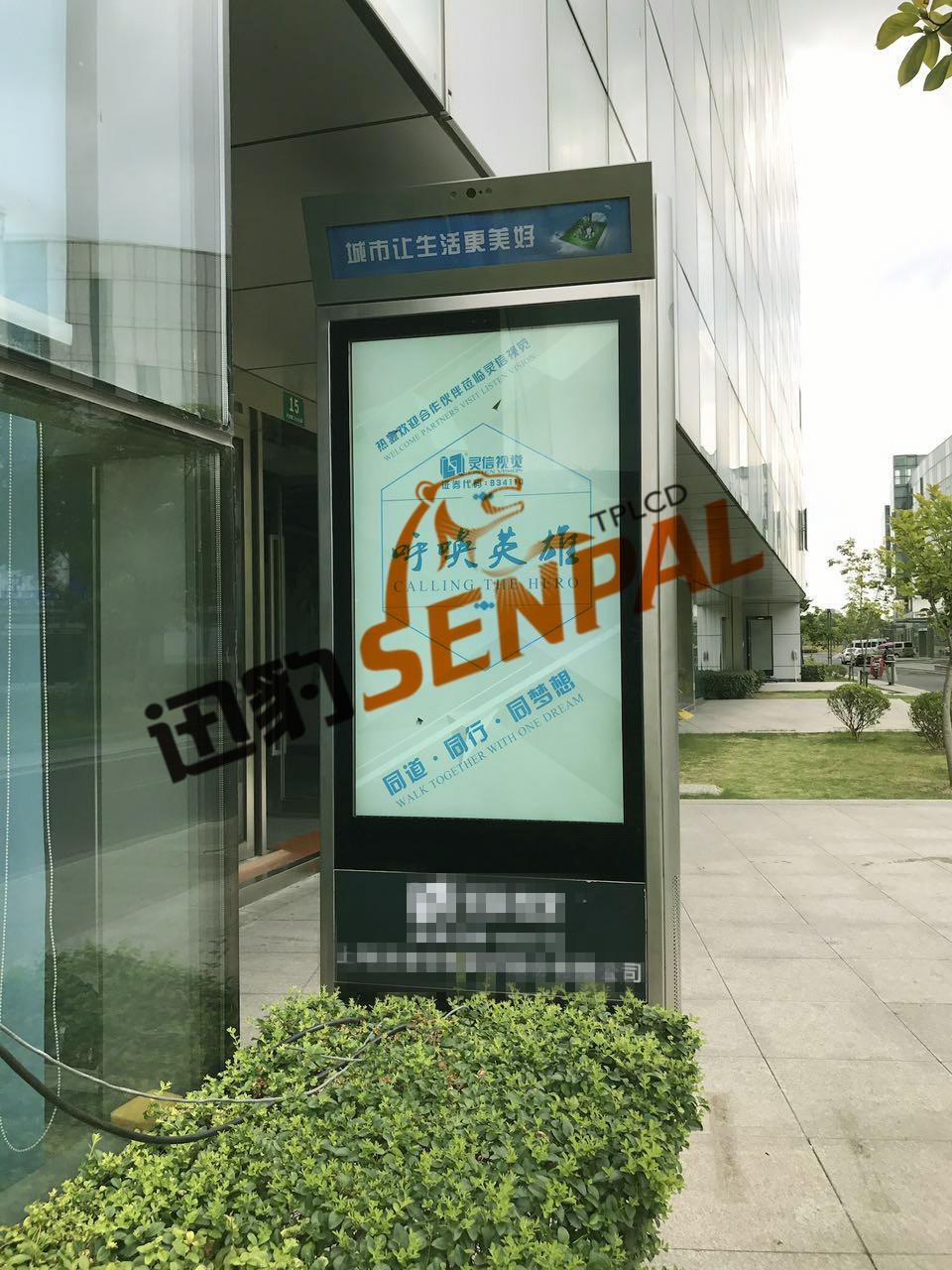 上海公交站应用